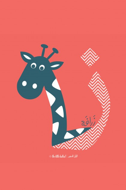 K. Poster The Little Bulbul Za - Giraffe