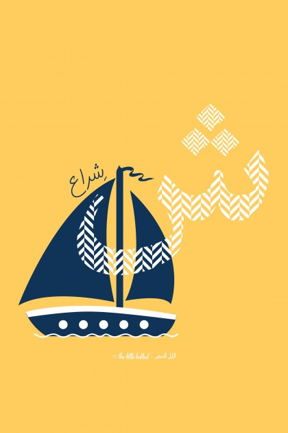 M. Poster The Little Bulbul Sheen - Sailboat