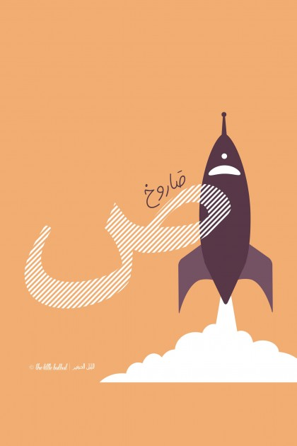 N. Poster The Little Bulbul Saad - rocket