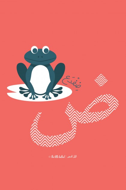 O. Poster The Little Bulbul Daad - Frog