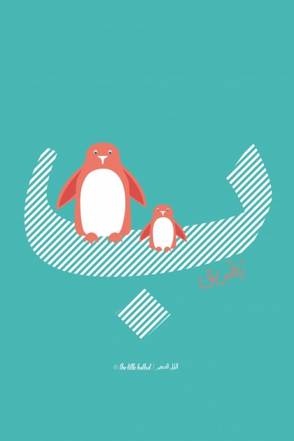 B. Poster The Little Bulbul Ba - Penguine