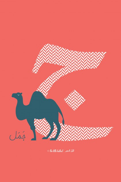 E. Poster The Little Bulbul Jim - Camel