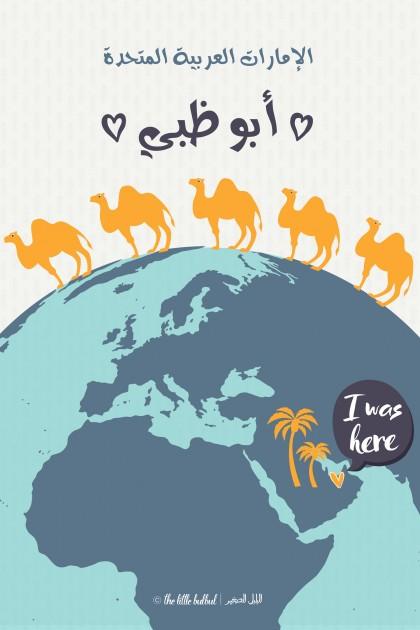 Poster The Little Bulbul - Abu Dhabi, I Was Here