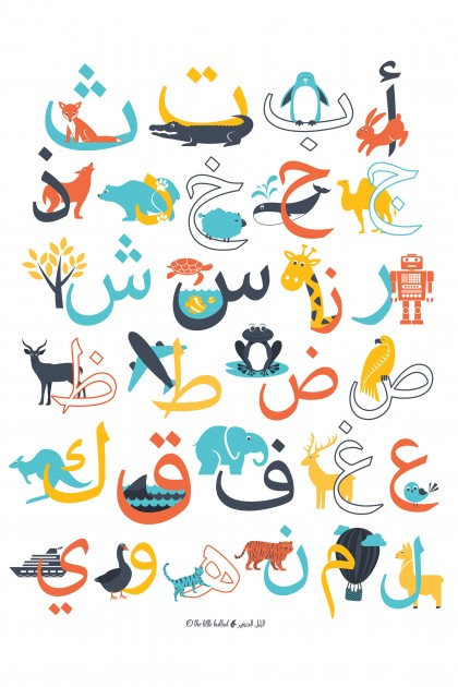 Poster The Little Bulbul - Alphabet Arabic