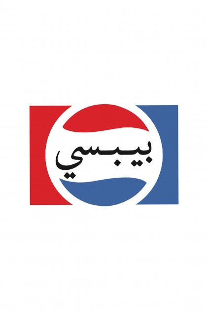 Reusable sticker Arabic Pepsi