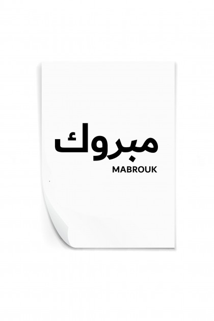 Reusable sticker Mabrouk