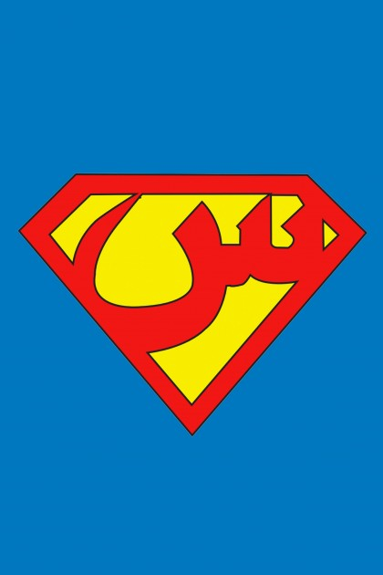 Canvas Superman Arabic